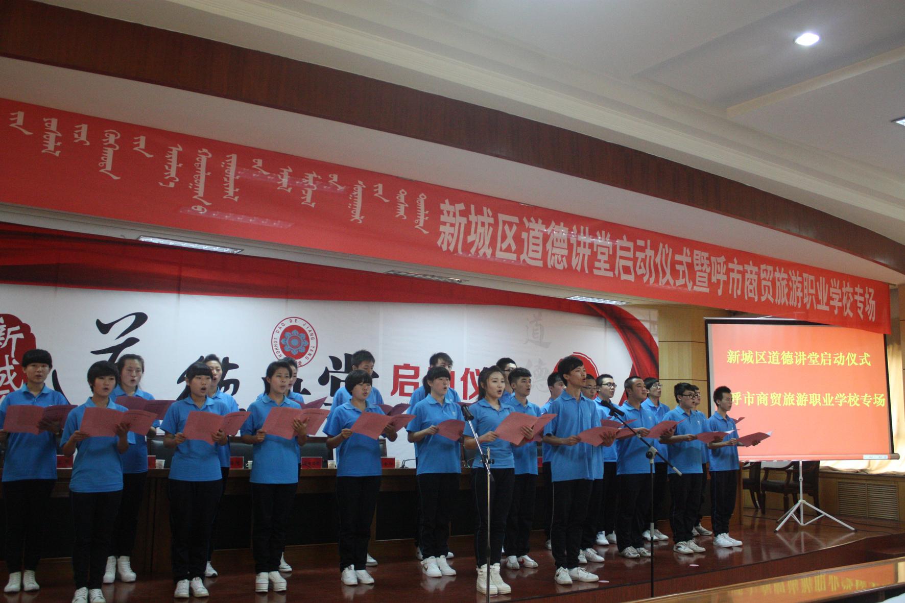 呼和浩特市商贸旅游职业学校(集团)国家级示范中等职业学校国家级重点